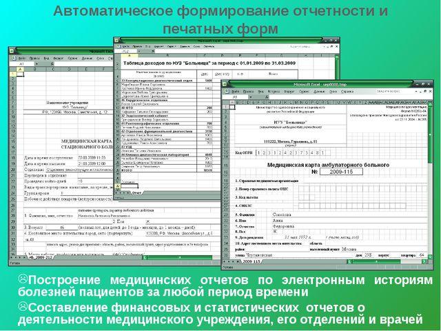 Автоматическое формирование отчетности и печатных форм Построение медицинских...