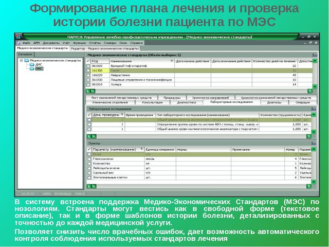 Формирование плана лечения и проверка истории болезни пациента по МЭС В систе...