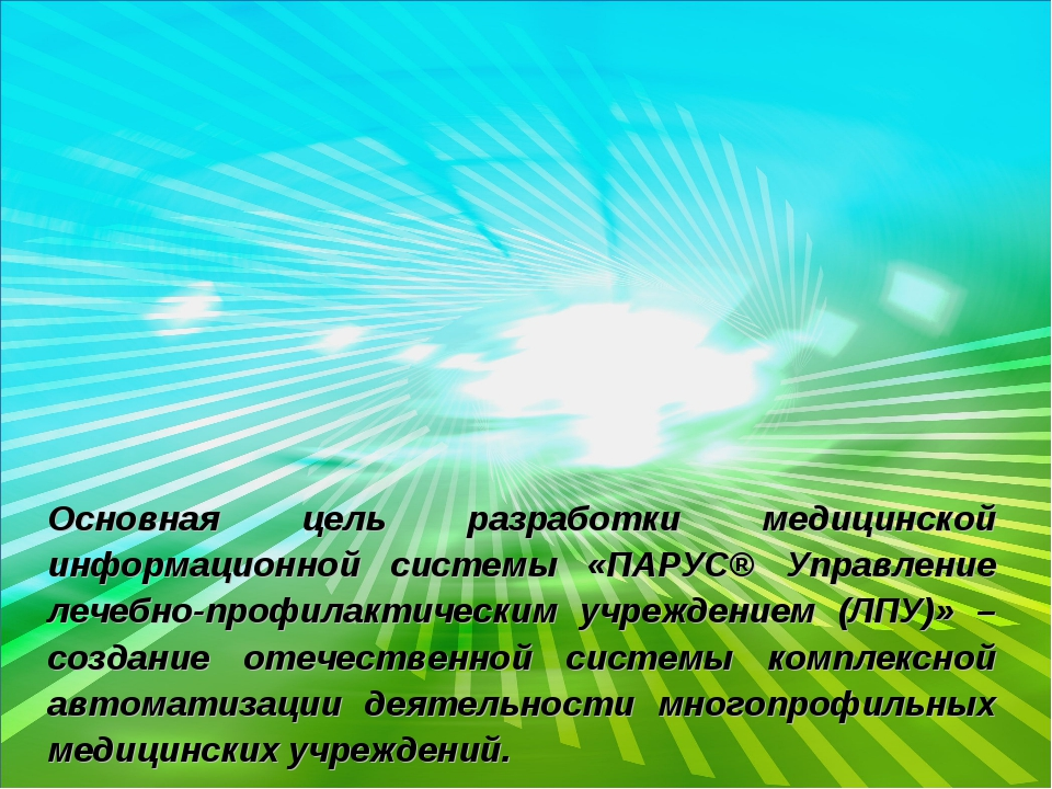 Основная цель разработки медицинской информационной системы «ПАРУС® Управлен...