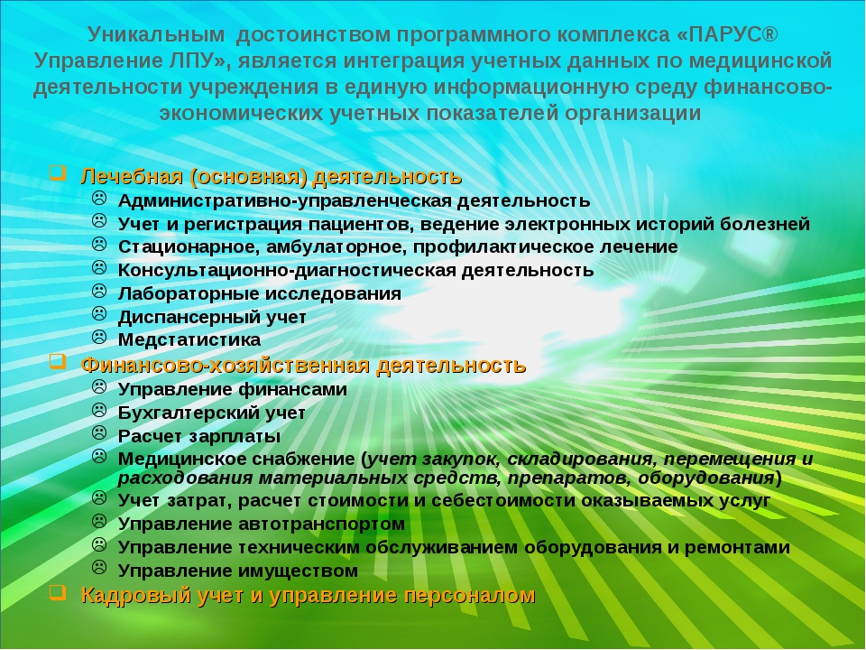 Уникальным достоинством программного комплекса «ПАРУС® Управление ЛПУ», являе...