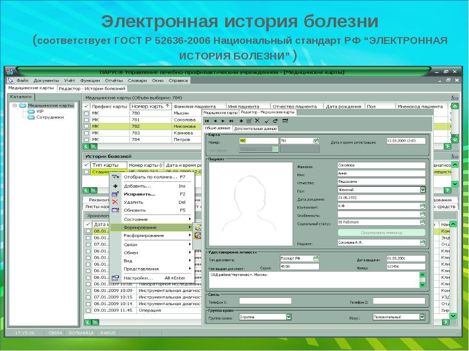 Электронная история болезни (соответствует ГОСТ Р 52636-2006 Национальный ста...