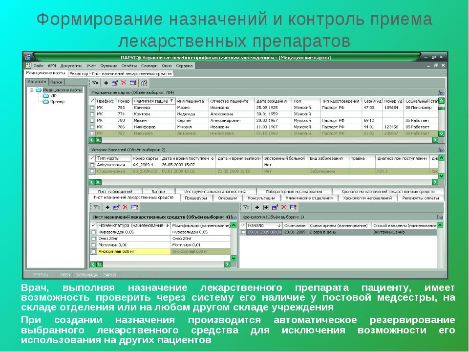 Формирование назначений и контроль приема лекарственных препаратов Врач, выпо...