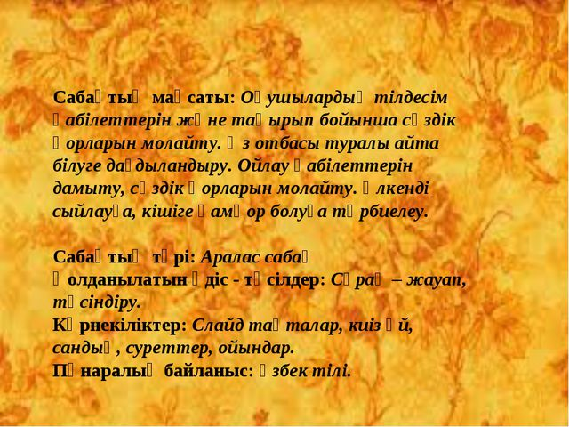 Сабақтың мақсаты: Оқушылардың тілдесім қабілеттерін және тақырып бойынша сөзд...
