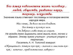 Без языка невозможны жизнь человека , людей, общества, развитие науки, техни
