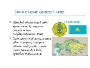 Зачем я изучаю казахский язык: Каждый уважающий себя гражданин Казахстана обя