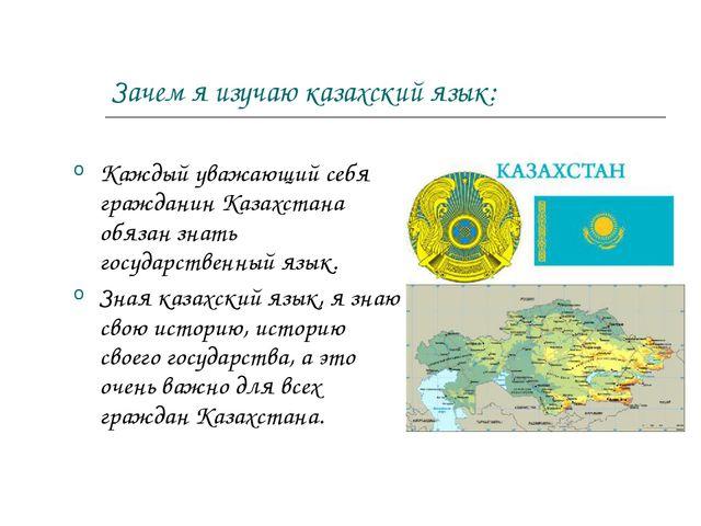 Зачем я изучаю казахский язык: Каждый уважающий себя гражданин Казахстана обя...
