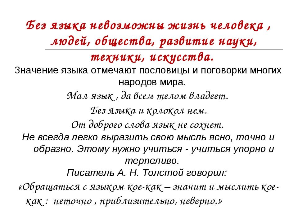 Без языка невозможны жизнь человека , людей, общества, развитие науки, техни...