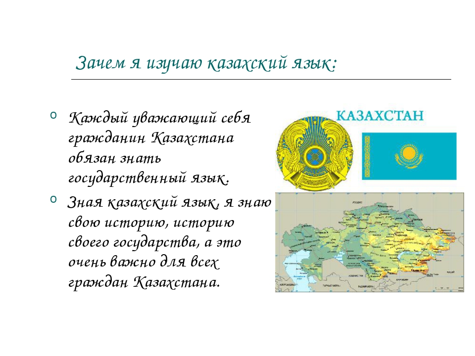 kazakh language essay More and more kazakh people, living in the republic of kazakhstan, are loosing their own language because they use russian in their everyday speech kazakhstan is an independent country with its own national cultural heritages, including its own language unfortunately, this fact is ignored by.