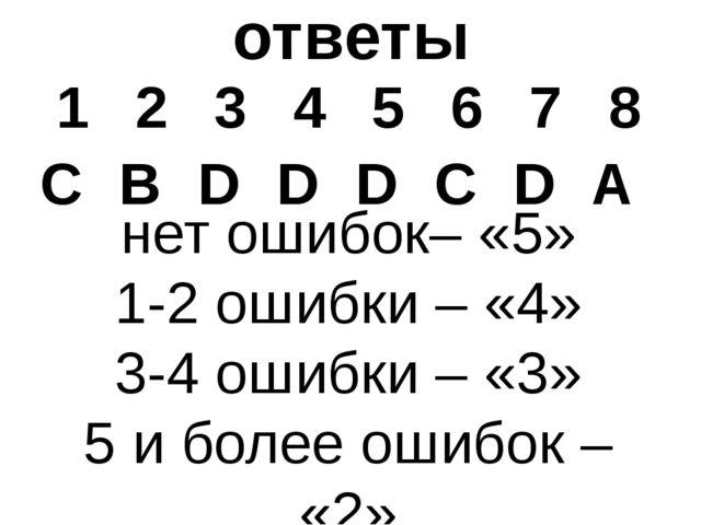 ответы нет ошибок– «5» 1-2 ошибки – «4» 3-4 ошибки – «3» 5 и более ошибок – «...