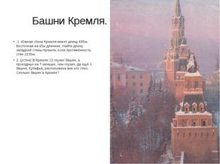 Башни Кремля. Решение задач. .1. Южная стена Кремля имеет длину 685м. Восточн