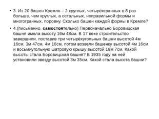 3. Из 20 башен Кремля – 2 круглых, четырёхгранных в 8 раз больше, чем круглы