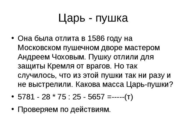 Царь - пушка Она была отлита в 1586 году на Московском пушечном дворе мастеро...