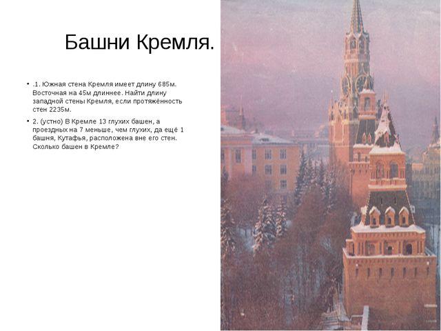 Башни Кремля. Решение задач. .1. Южная стена Кремля имеет длину 685м. Восточн...