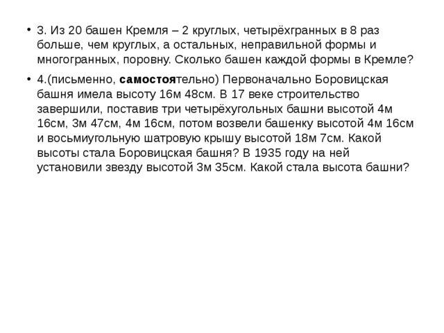 3. Из 20 башен Кремля – 2 круглых, четырёхгранных в 8 раз больше, чем круглы...