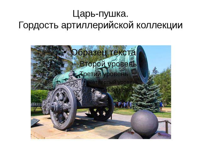 Царь-пушка. Гордость артиллерийской коллекции