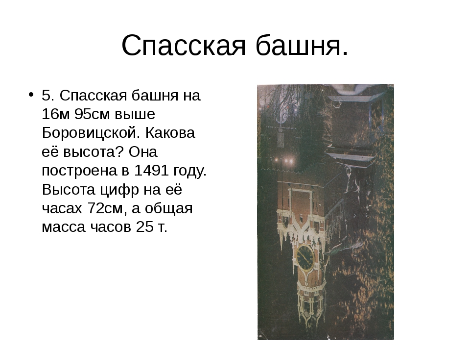 Спасская башня. 5. Спасская башня на 16м 95см выше Боровицской. Какова её выс...