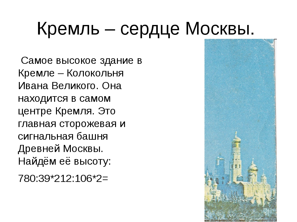 Кремль – сердце Москвы. Самое высокое здание в Кремле – Колокольня Ивана Вели...