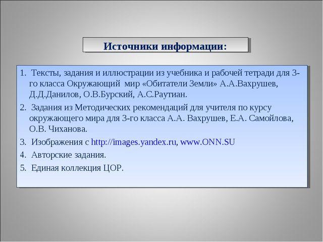 Источники информации: 1. Тексты, задания и иллюстрации из учебника и рабочей...