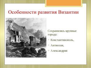 Сохранились крупные города: Константинополь, Антиохия, Александрия