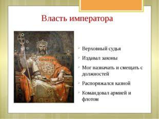 Власть императора Верховный судья Издавал законы Мог назначать и смещать с до