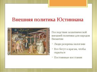 Последствия захватнической внешней политики для народов Византии Люди разоре