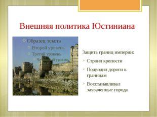 Защита границ империи: Строил крепости Подводил дороги к границам Восстанавл