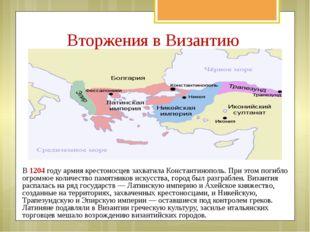 В 1204 году армия крестоносцев захватила Константинополь. При этом погибло ог