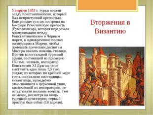5 апреля 1453 г. турки начали осаду Константинополя, который был неприступной