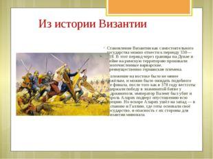 Становление Византии как самостоятельного государства можно отнести к период