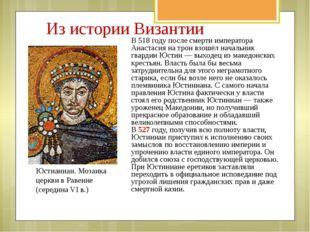 Из истории Византии В 518 году после смерти императора Анастасия на трон взош