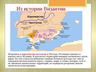 Вторгшись в королевство вестготов в 554 году, Юстиниан завоевал и южную часть
