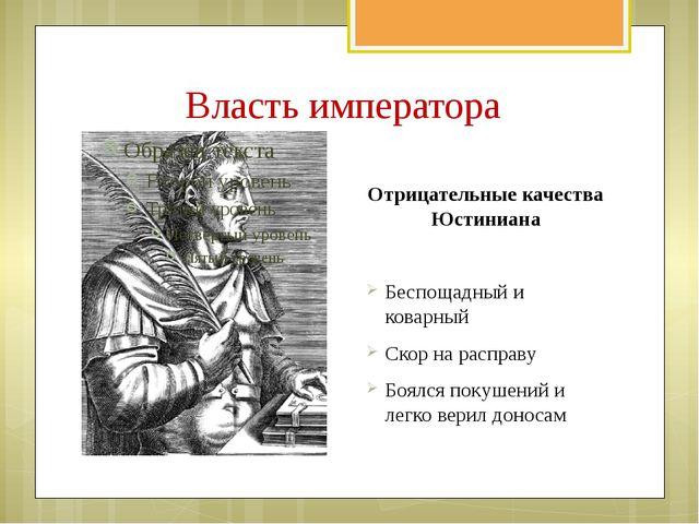 Отрицательные качества Юстиниана Беспощадный и коварный Скор на расправу Боял...