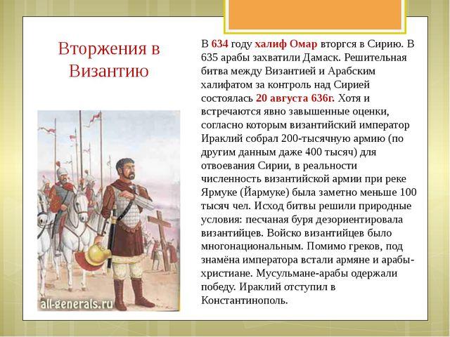 В 634 году халиф Омар вторгся в Сирию. В 635 арабы захватили Дамаск. Решитель...