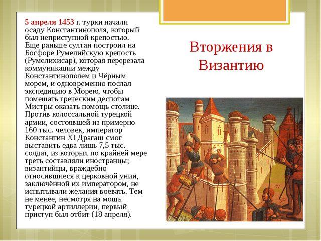5 апреля 1453 г. турки начали осаду Константинополя, который был неприступной...