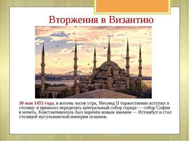 Вторжения в Византию 30 мая 1453 года, в восемь часов утра, Мехмед II торжест...