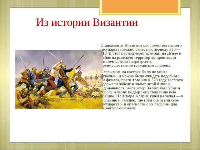 Становление Византии как самостоятельного государства можно отнести к период...