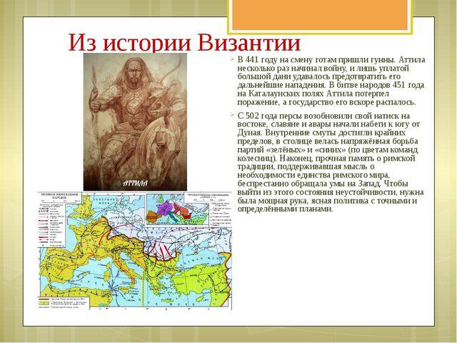 В 441 году на смену готам пришли гунны. Аттила несколько раз начинал войну,...