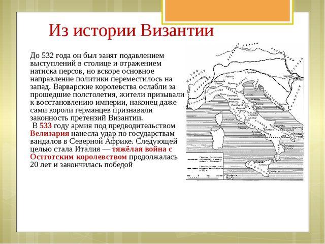 Из истории Византии До 532 года он был занят подавлением выступлений в столиц...