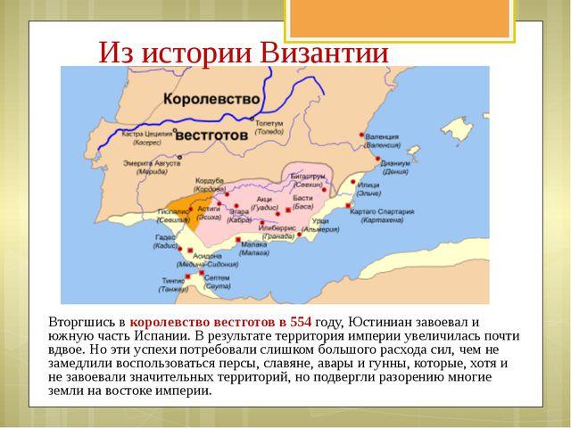 Вторгшись в королевство вестготов в 554 году, Юстиниан завоевал и южную часть...