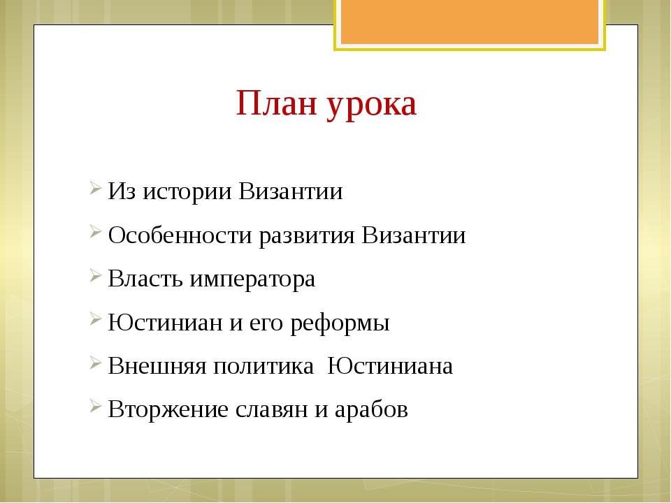 План урока Из истории Византии Особенности развития Византии Власть император...