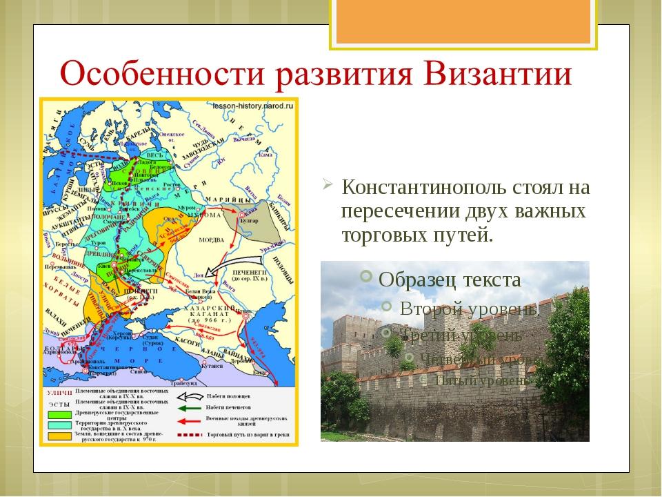 Константинополь стоял на пересечении двух важных торговых путей.
