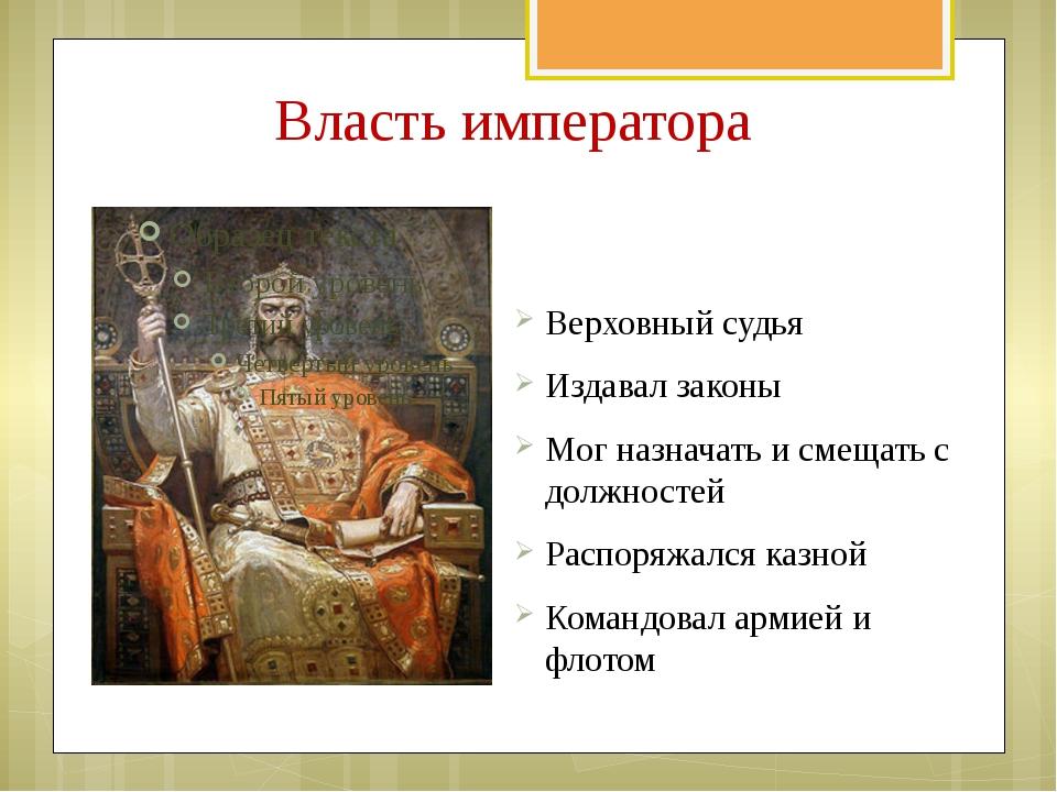 Власть императора Верховный судья Издавал законы Мог назначать и смещать с до...