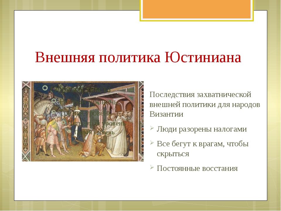 Последствия захватнической внешней политики для народов Византии Люди разоре...