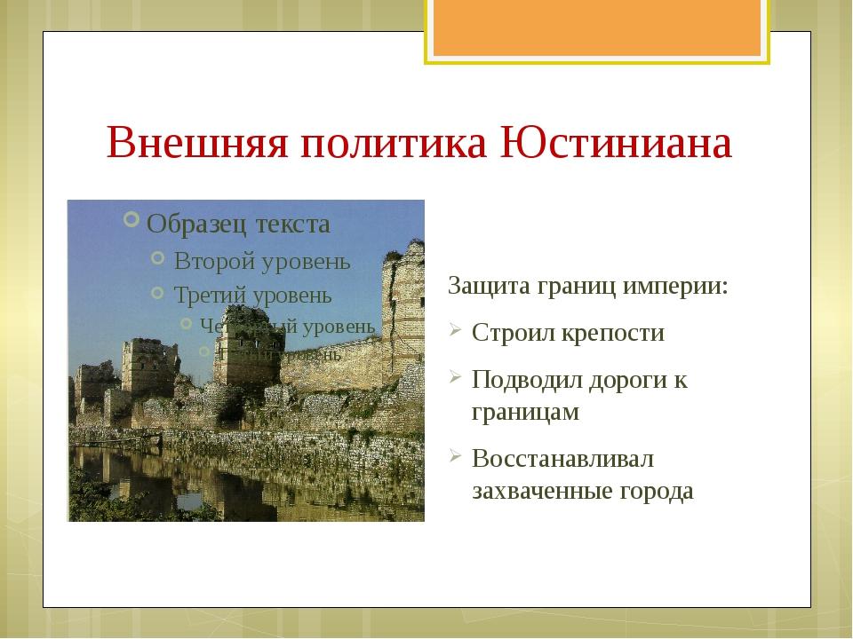 Защита границ империи: Строил крепости Подводил дороги к границам Восстанавл...