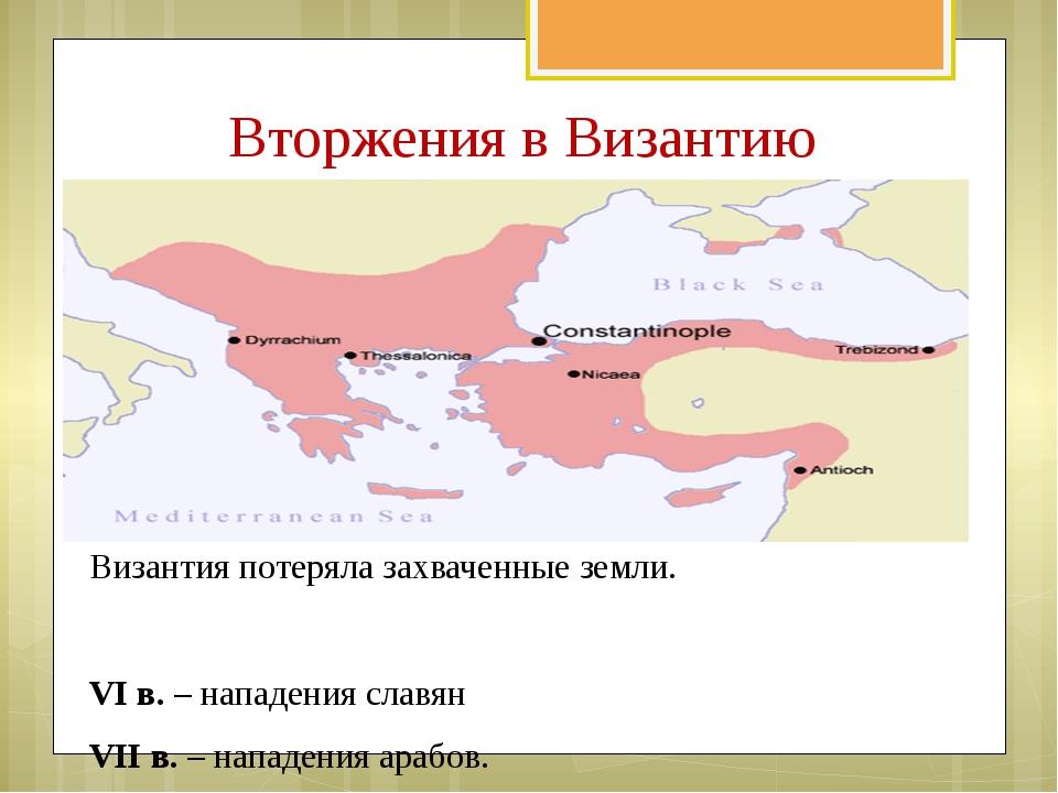 Вторжения в Византию Византия потеряла захваченные земли. VI в. – нападения с...