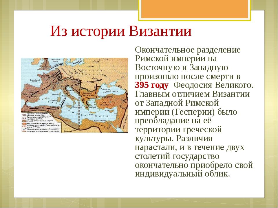 Окончательное разделение Римской империи на Восточную и Западную произошло п...