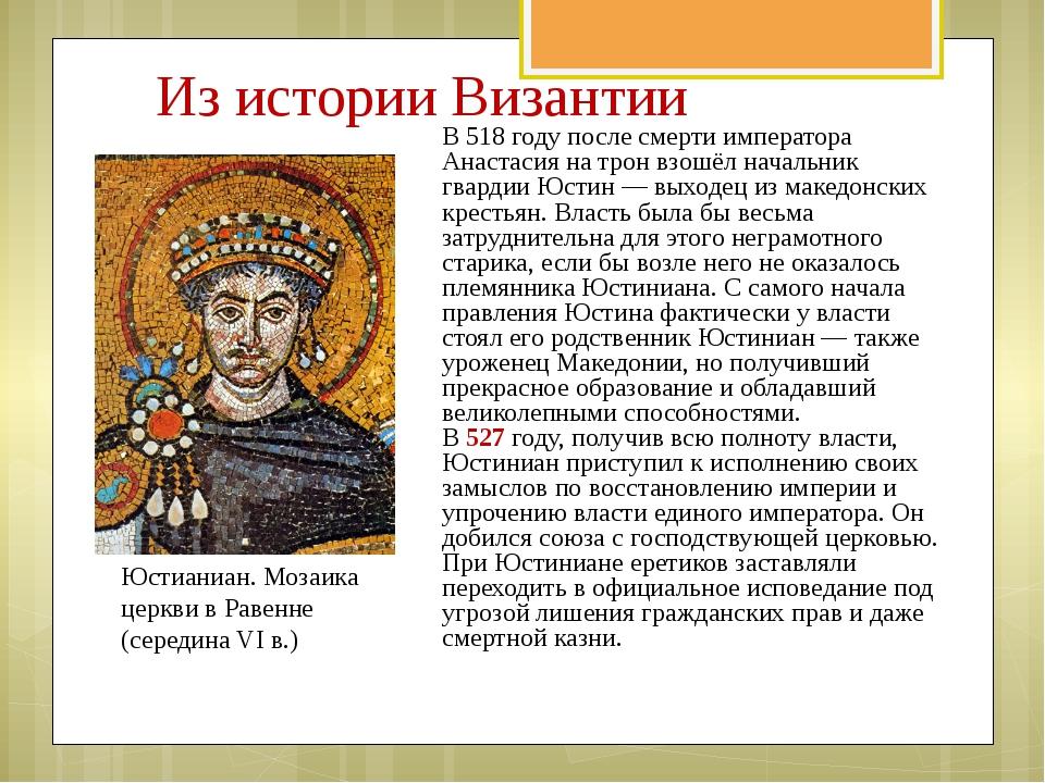 Из истории Византии В 518 году после смерти императора Анастасия на трон взош...