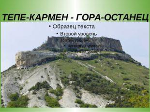 ТЕПЕ-КАРМЕН - ГОРА-ОСТАНЕЦ