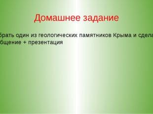 Домашнее задание Выбрать один из геологических памятников Крыма и сделать соо