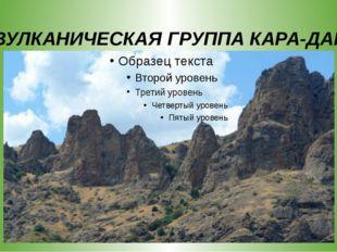 ВУЛКАНИЧЕСКАЯ ГРУППА КАРА-ДАГ